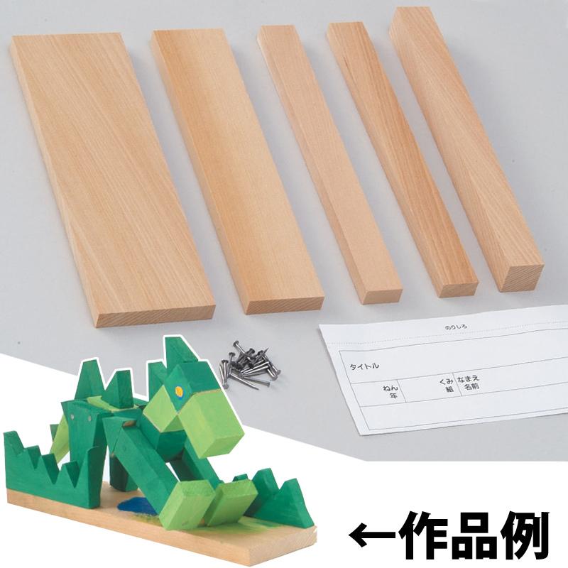 変形 ブロック 小 工作 図工 美術 木工 子供 キッズ 学習教材 自由研究 作品 クリスマスプレゼント