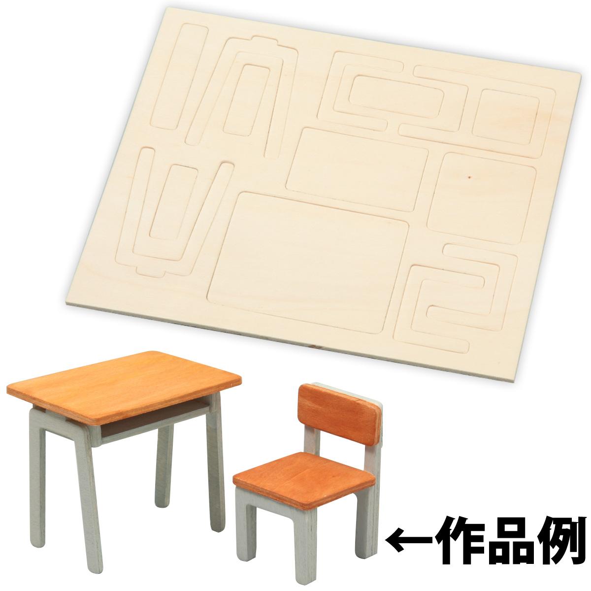 机と椅子 ジオラマベース小 工作 図工 美術 木工 子供 キッズ 学習教材 自由研究 作品 クリスマスプレゼント