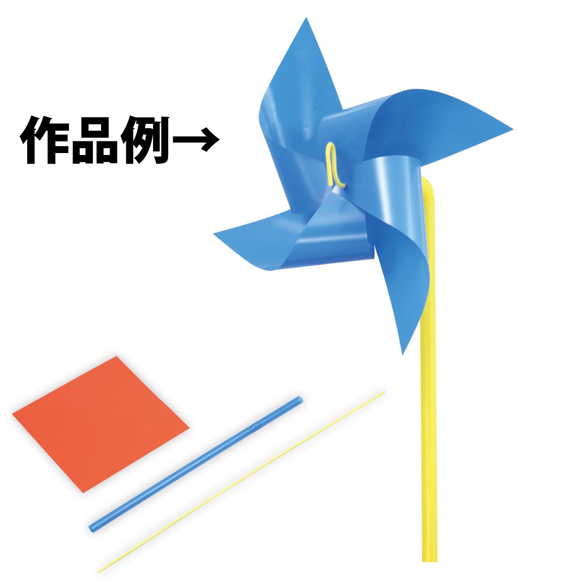 かざぐるま 風車 幼児 子供 キッズ おもちゃ 知育玩具 教材 クリスマスプレゼント