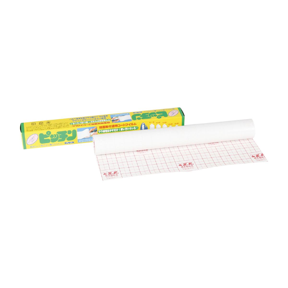 ピッチン 35cmx2m 文具 汚れ防止 カバー 透明フィルム 保護 補強 クリスマスプレゼント