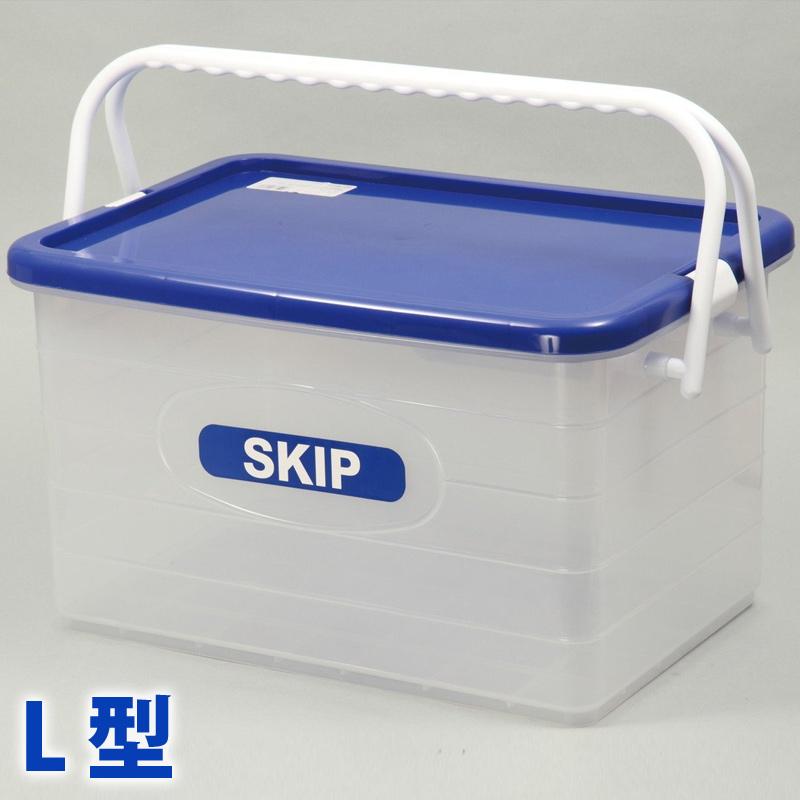 カラフルスキップ コンテナL型 ブルー キッズ 子供 ケース 学習 教材 用具入れ 収納 BOX