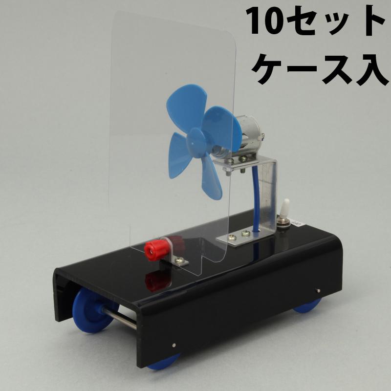 ウィンドカー実験器10セット ケース入 理科 科学 実験 学校 教材 備品 小学生 中学生 学習 クリスマスプレゼント