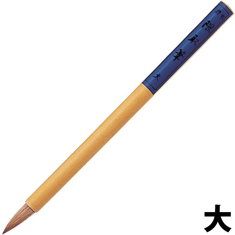くまとり筆 大 絵の具 絵筆 絵具 筆 美術 画材 図工 スケッチ 学校 教材