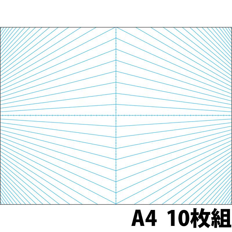 二点透視シートA4 10枚組 図工 美術 絵 画材 文具 学校 教材 小学生 中学生 夏休み 宿題