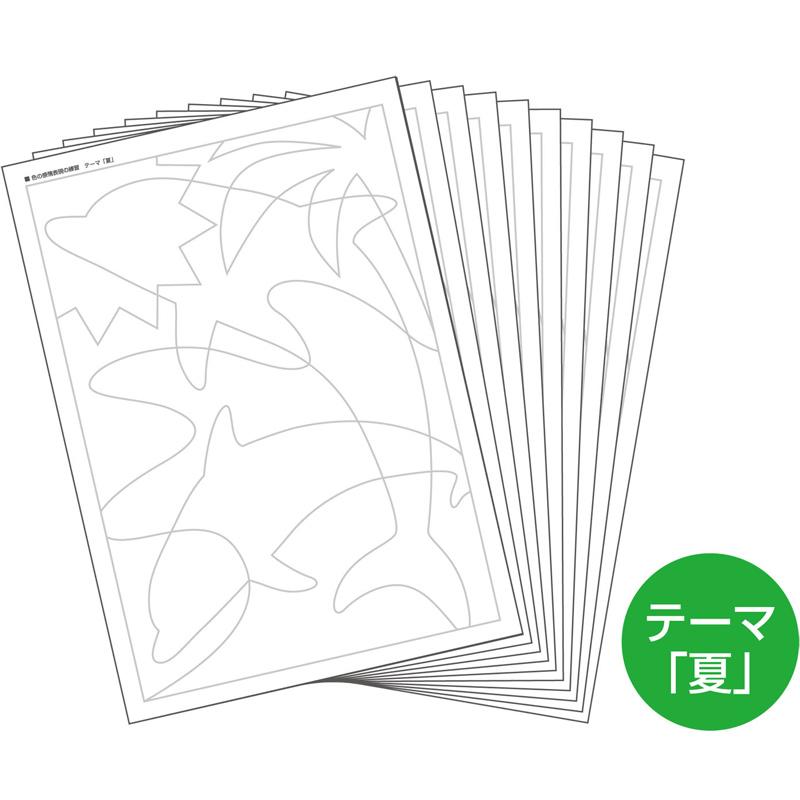 色の感情表現の練習テーマ「夏」10枚セット 色の学習 図工 美術 画材 デザイン 学校 教材 夏休み 宿題