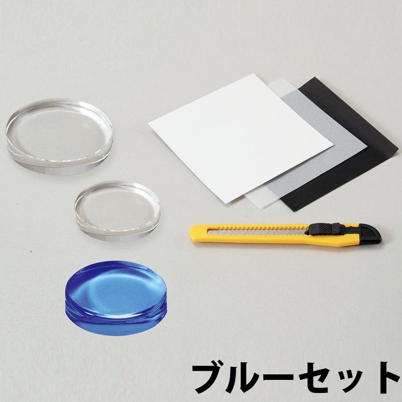 ペーパーウェイトブルーセット [サンドブラスト] ステンドグラス ステンドガラス 自作 加工 工作 プレゼント