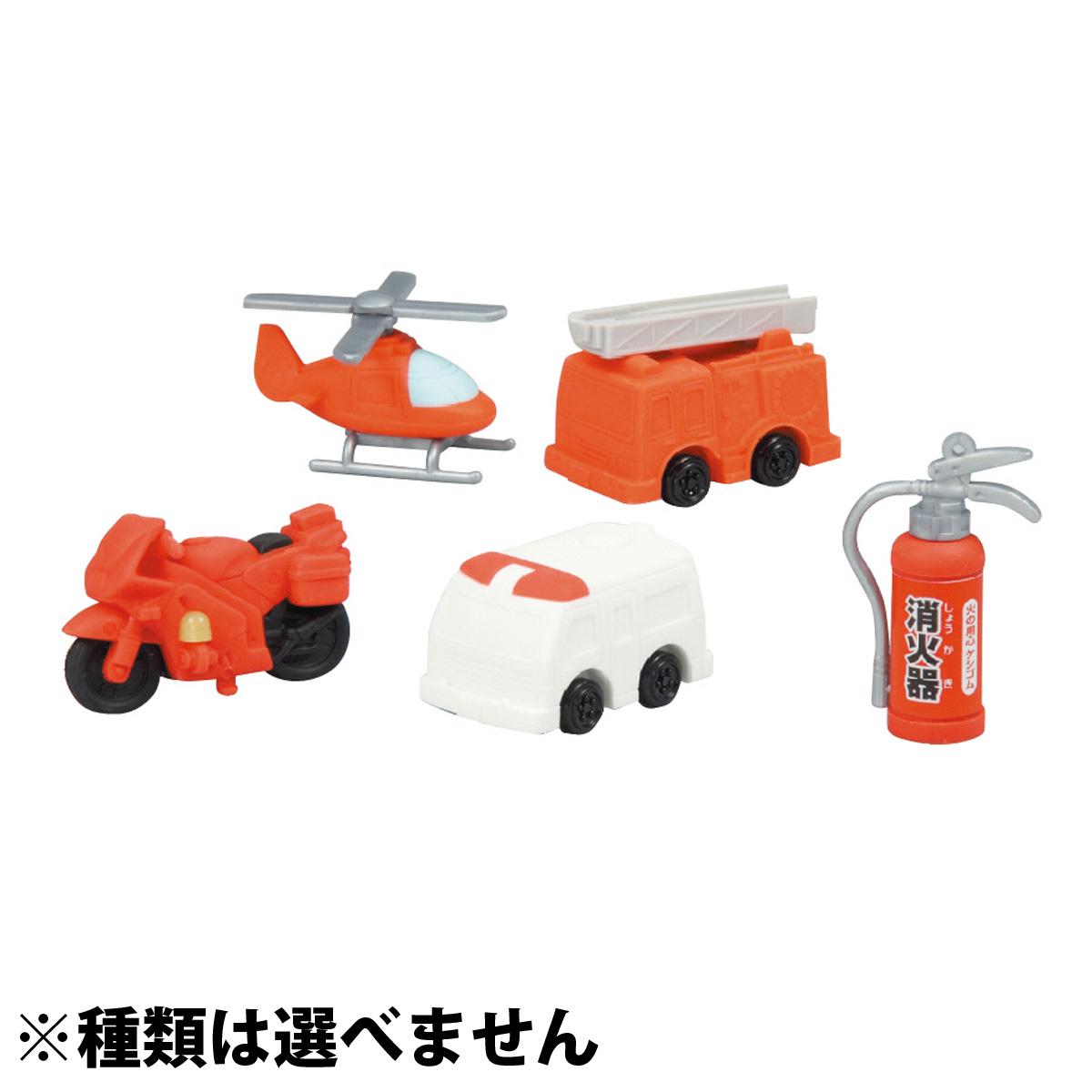 5種アソート 消防 けしごむ 知育玩具 おもしろ 消しゴム 文具 キッズ 子供