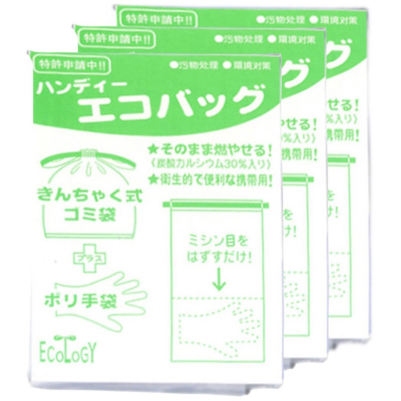 携帯用 ゴミ袋(3枚入) 072476 袋 生活用品 衛生用品 日用品 生活雑貨 汚物処理