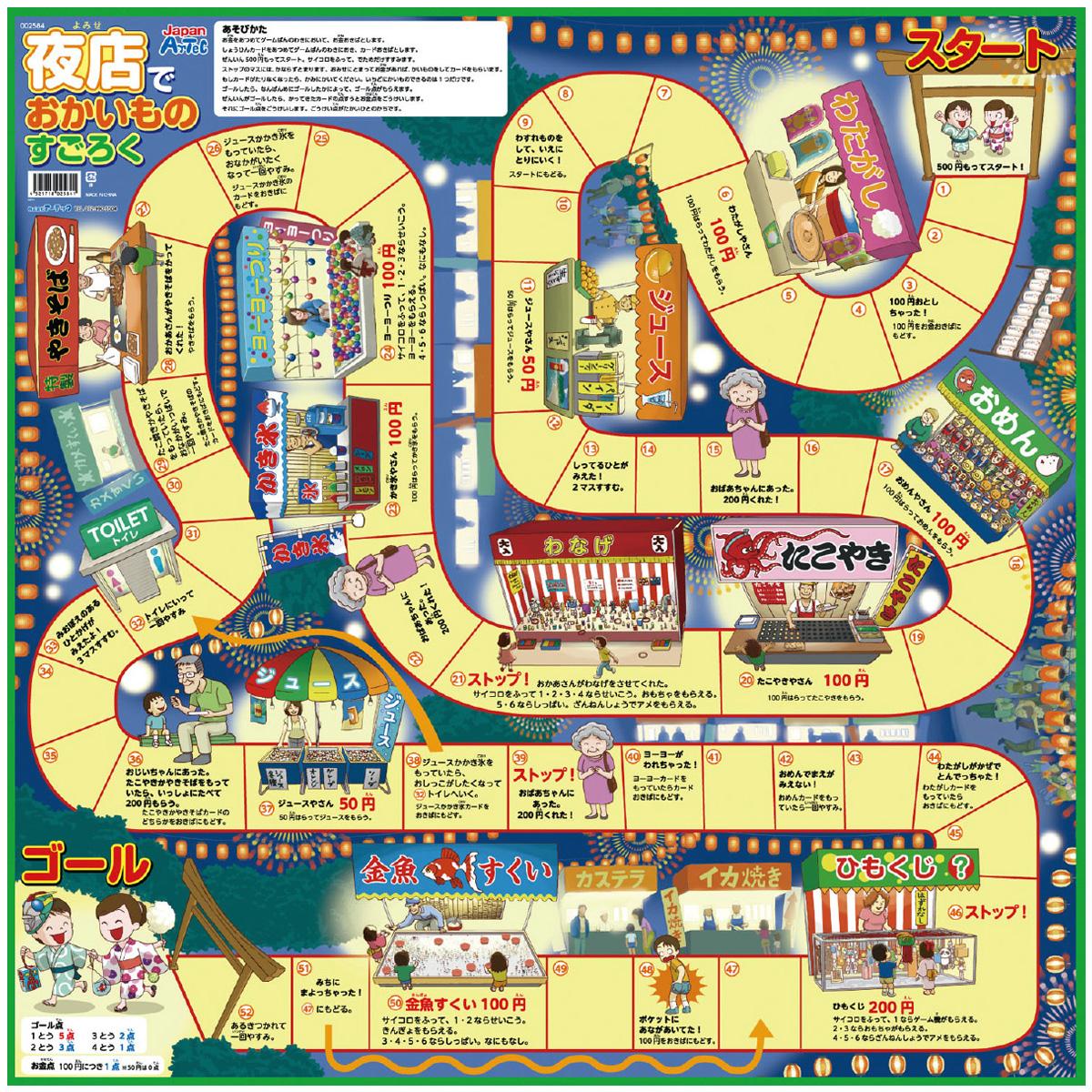 すごろく 3点セット 幼児 子供 ボードゲーム カード ゲーム おもちゃ 知育玩具 キッズ 小学生 カードゲーム 小学生