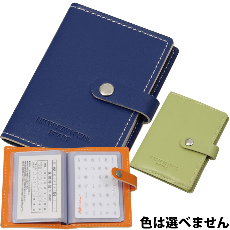 カラー ポイントカードケース[ボタン付] 名刺入れ おしゃれ 安い 手帳型 色は選べません カードケース 収納 整理 文具 雑貨 日用品 クリスマスプレゼント