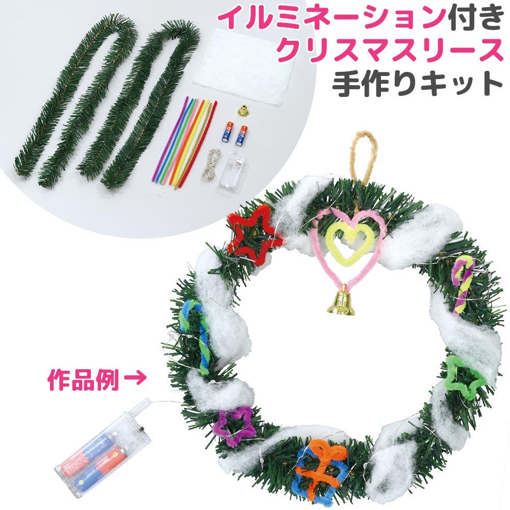 クリスマスリース 手作りキット イルミネーションライト付き 25cm 工作 おしゃれ 飾り 雑貨 置物 玄関 材料 オブジェ