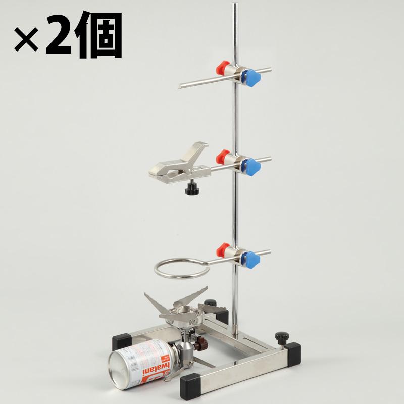 ガスバーナー付ステンレス製 スタンド 2個 実験 理科 科学 キッズ 小学生 学校 教材 備品 自由研究 知育玩具 クリスマスプレゼント