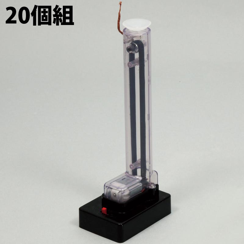 小型電池式 バンデグラーフ 20個組[ケース入] 実験 理科 科学 キッズ 小学生 学校 教材 備品 自由研究 知育玩具 クリスマスプレゼント
