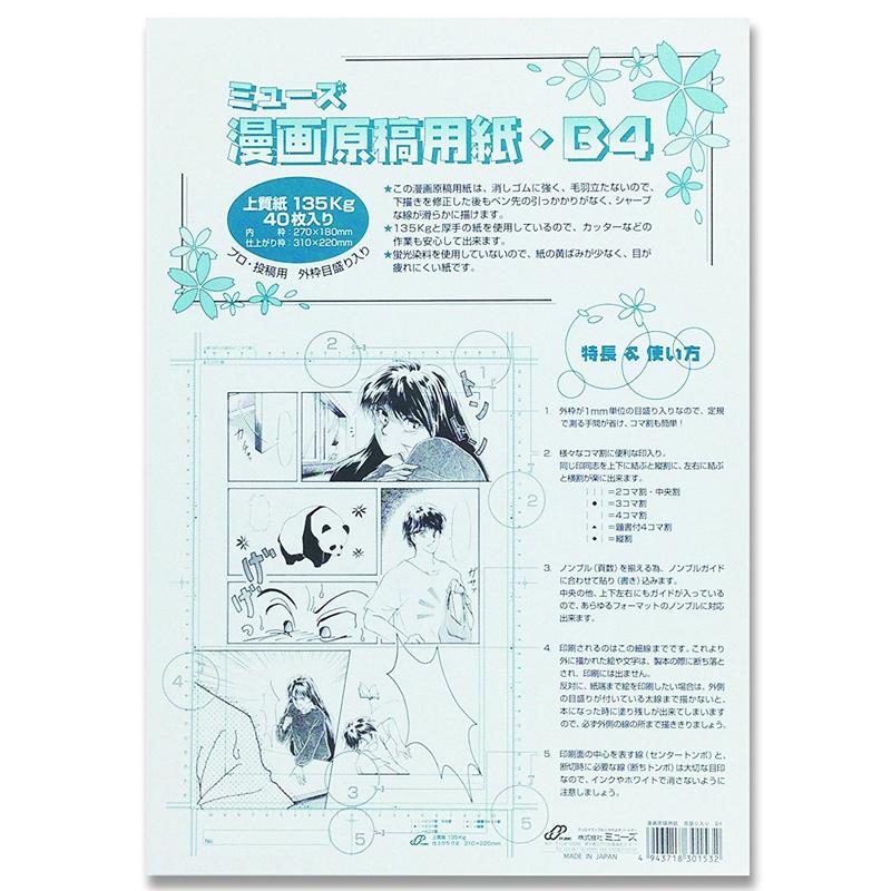 ミューズ Mu マンガ原稿用紙 B4 135kg 絵 美術 漫画 投稿用紙 画材 文具 コミック用品