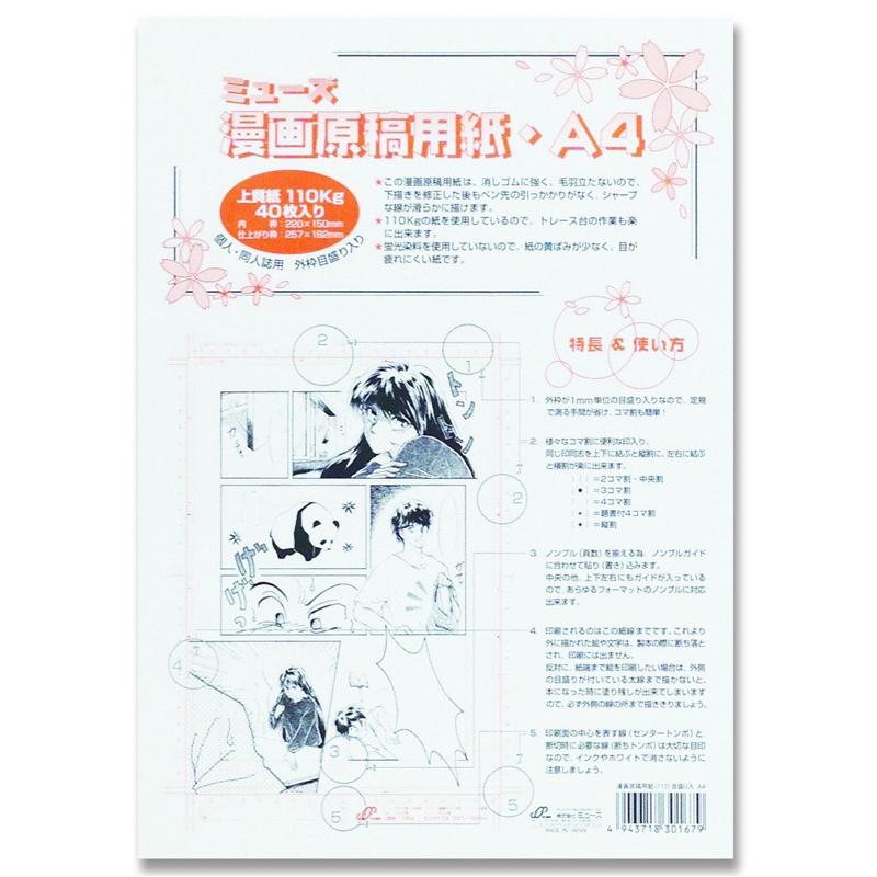 ミューズ Mu マンガ原稿用紙 A4 110kg 絵 美術 漫画 投稿用紙 画材 文具 コミック用品