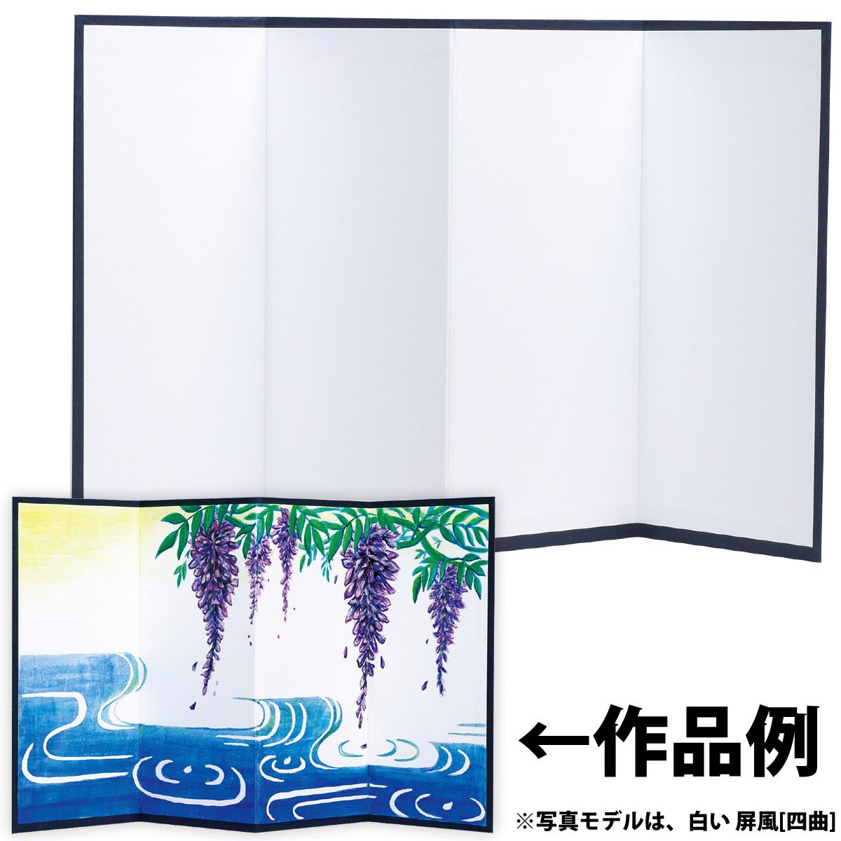 白い 屏風[六曲] びょうぶ 画材 美術 図工 工作 作品 絵