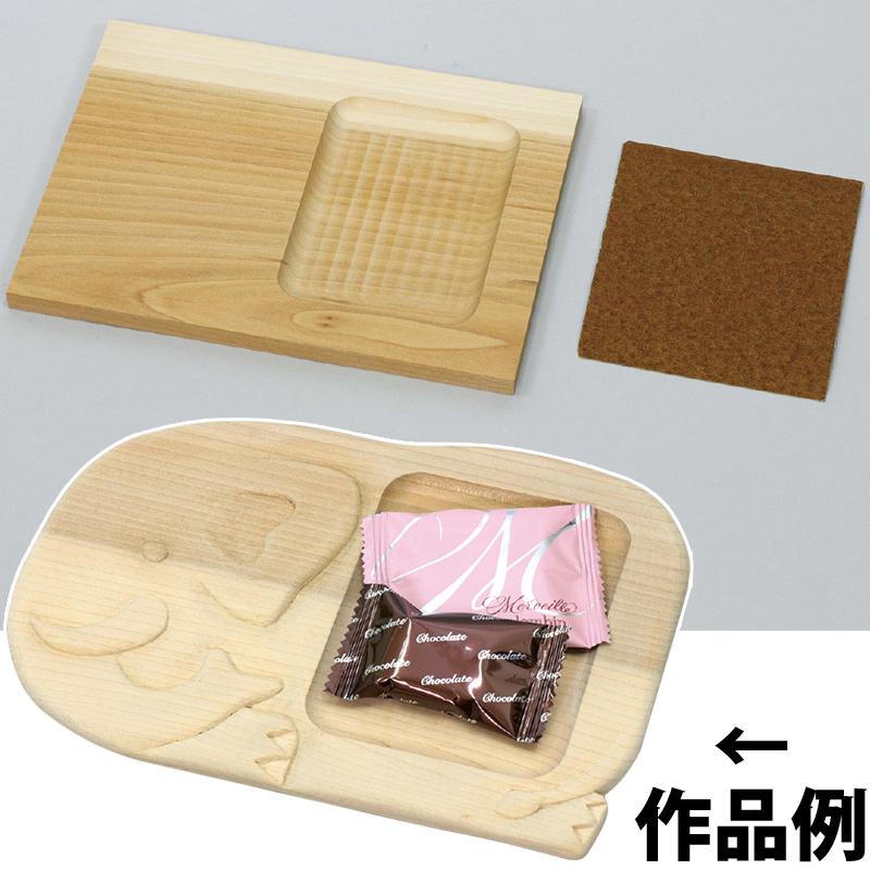 木彫 皿[桂] 彫刻 図工 工作 画材 美術 学校 教材 クリスマスプレゼント