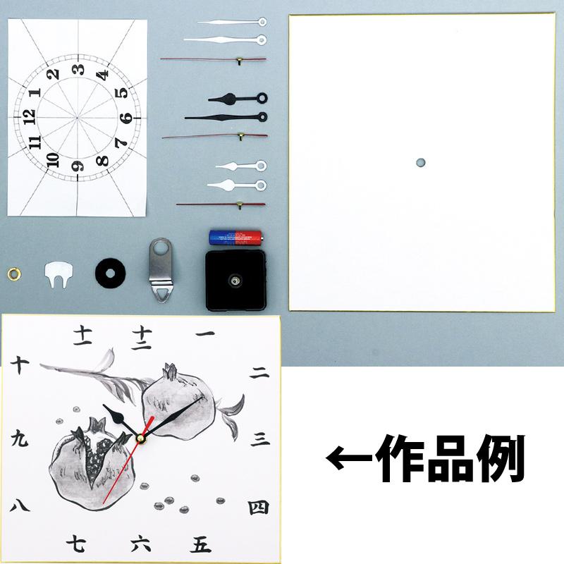 色紙時計 キッズ 子供 工作キット 図工 美術 画材 記念品 時計 クリスマスプレゼント