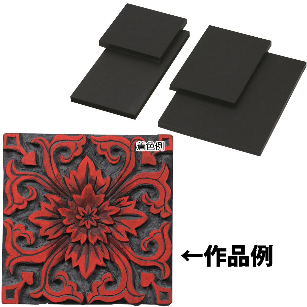 黒彫板 表札 美術 画材 工作 彫刻 図工 手作り クリスマスプレゼント