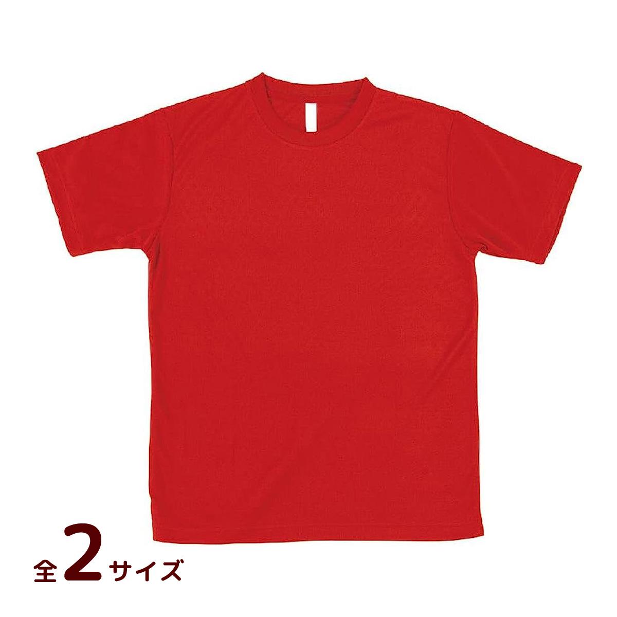 AT ドライTシャツ レッド 100gポリ100% キッズ 小学生 中学生 Tシャツ 男の子 着替え イベント 衣装