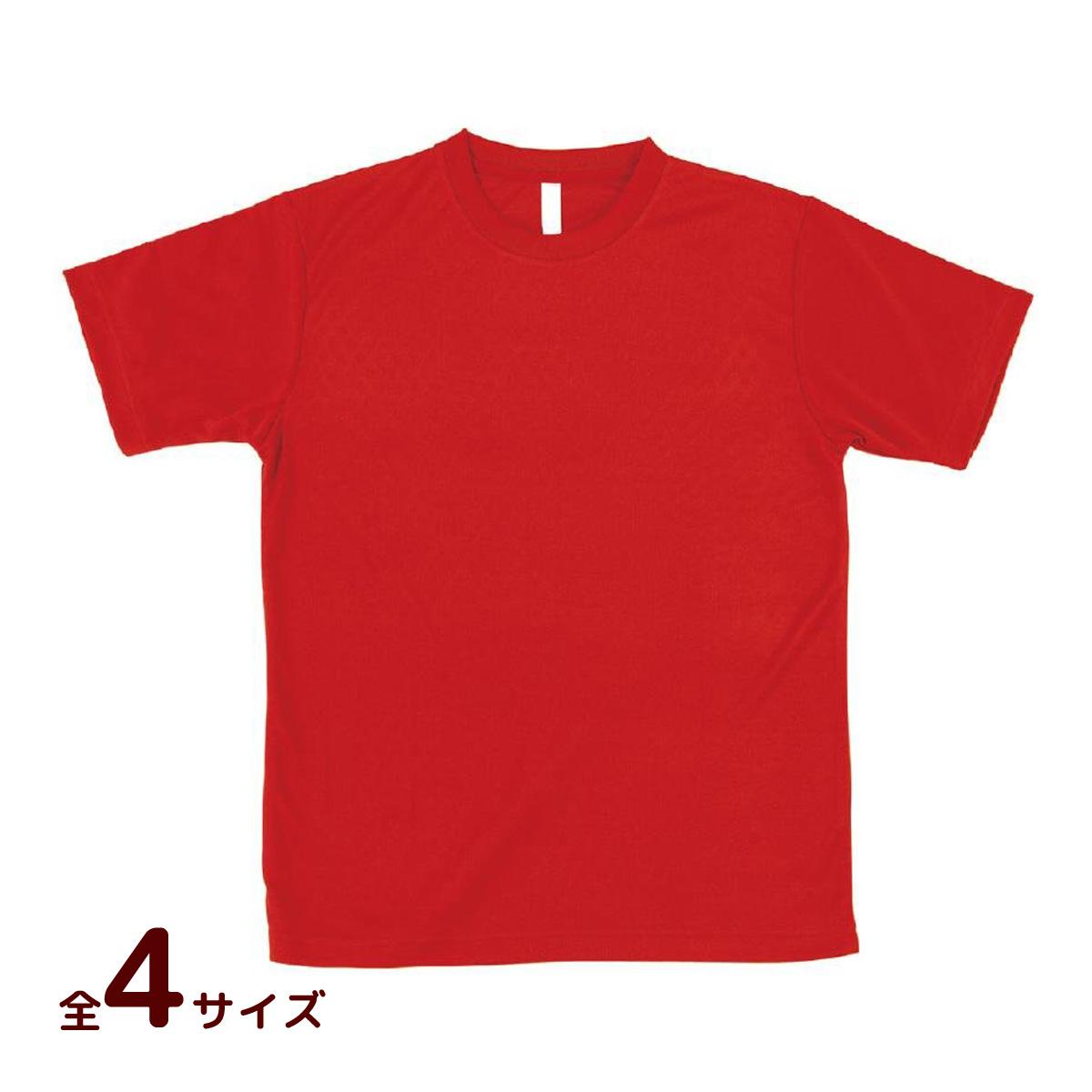 AT ドライTシャツ レッド 150gポリ100% キッズ 小学生 中学生 Tシャツ 着替え イベント 衣装 クリスマスプレゼント