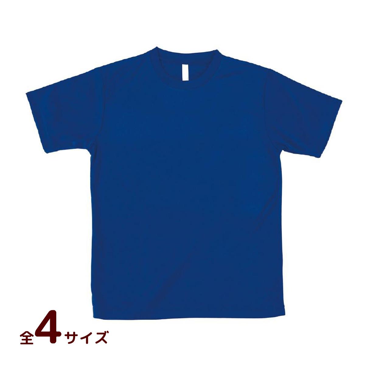 AT ドライTシャツ ブルー 150gポリ100% キッズ 小学生 中学生 Tシャツ 男の子 着替え イベント 衣装 クリスマスプレゼント