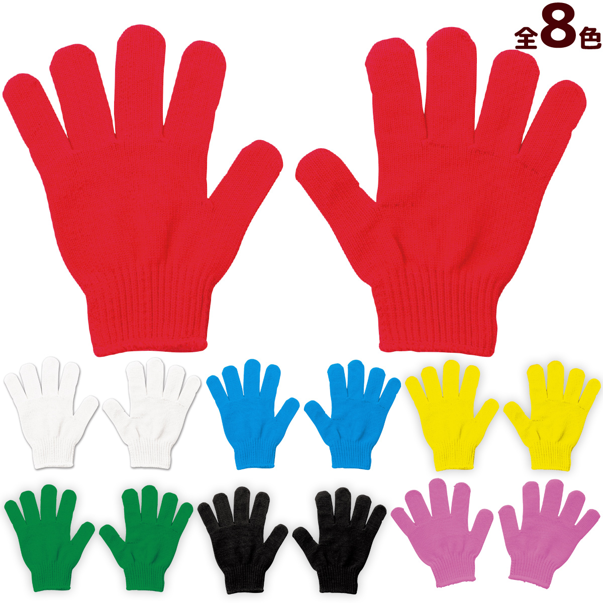 手袋 カラー 子供 キッズ 赤 青 黄 緑 黒 白 紫?体育祭 運動会 ダンス 発表会 応援グッズ
