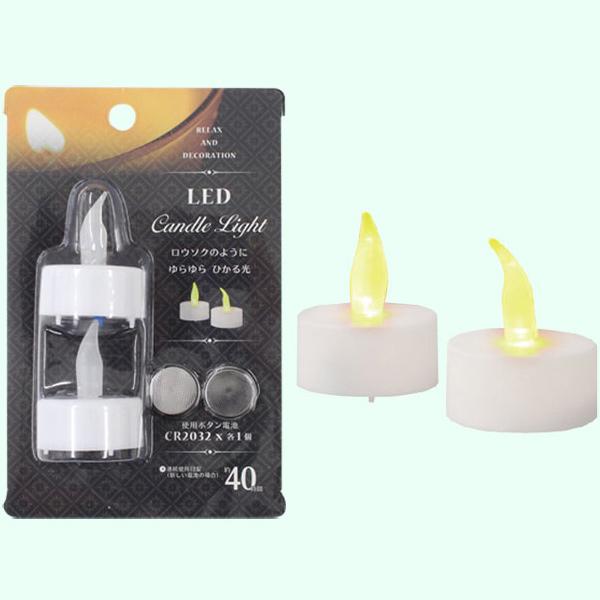 LEDキャンドルライト ろうそく型 led ローソク インテリア 防災グッズ 照明 クリスマス クリスマスプレゼント