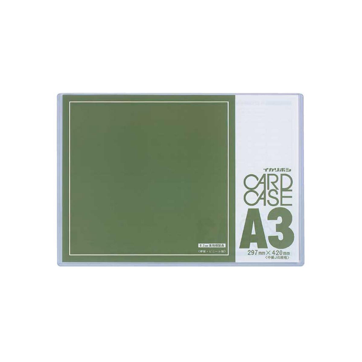 カードケース 0.5mm厚 A3 ファイル アーテック 書類 収納 書類整理 クリスマスプレゼント