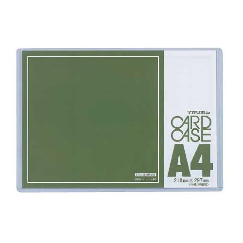 カードケース 0.5mm厚 A4 ファイル アーテック 書類 収納 書類整理 クリスマスプレゼント