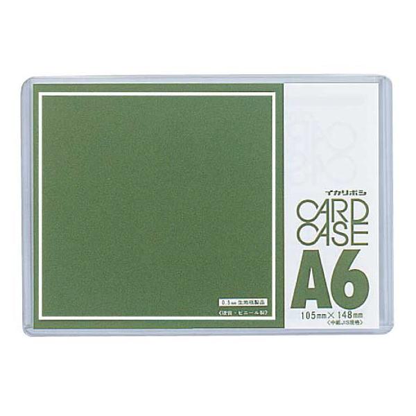 カードケース 0.5mm厚 A6 ファイル アーテック 書類 収納 書類整理 クリスマスプレゼント