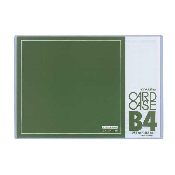 カードケース 0.5mm厚 B4 ファイル アーテック 書類 収納 書類整理 クリスマスプレゼント