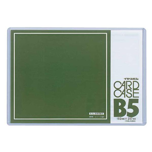 カードケース 0.5mm厚 B5 ファイル アーテック 書類 収納 書類整理 クリスマスプレゼント