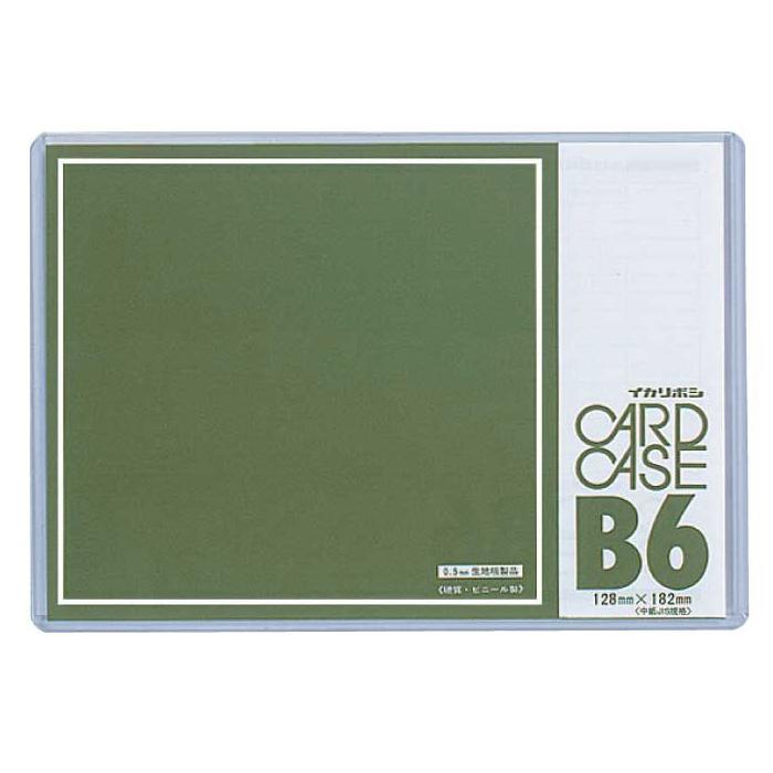 カードケース 0.5mm厚 B6 ファイル アーテック 書類 収納 書類整理 クリスマスプレゼント