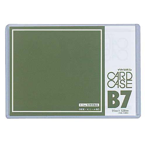 カードケース 0.5mm厚 B7 ファイル アーテック 書類 収納 書類整理 クリスマスプレゼント