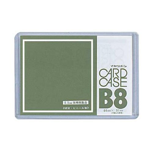 カードケース 0.5mm厚 B8 ファイル アーテック 書類 収納 書類整理 クリスマスプレゼント