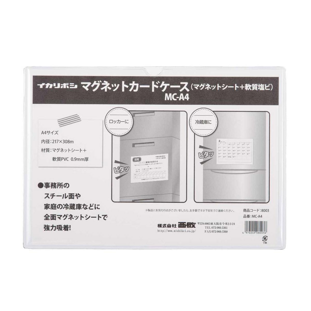 マグネットケース マグネットファイル A4サイズ アーテック 磁石付きケース クリスマスプレゼント