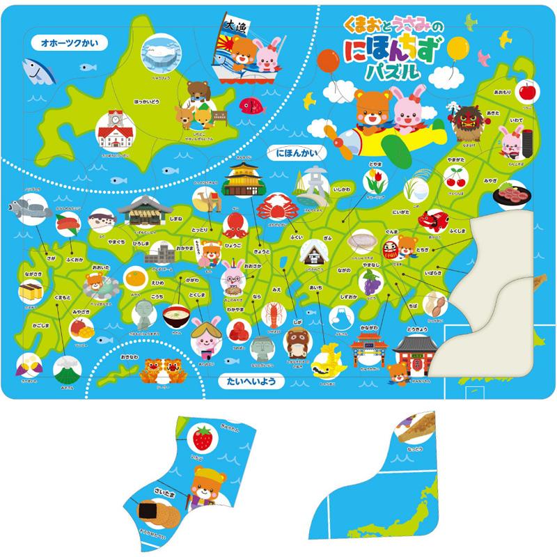 にほんちず パズル 幼児 30ピース ゲーム おもちゃ 日本地図 子供 知育玩具 都道府県 小学生 社会 クリスマスプレゼント