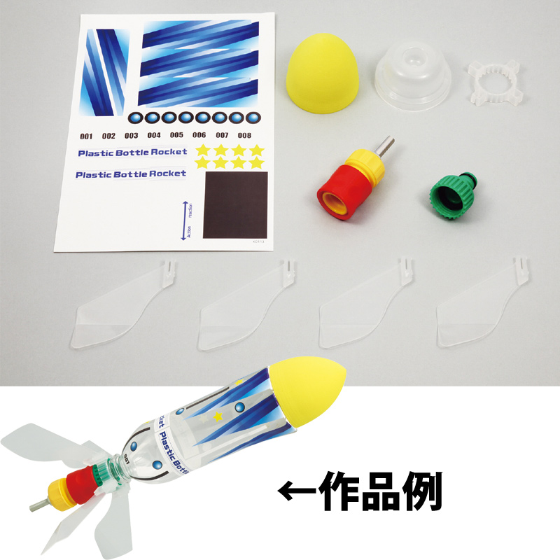 超飛距離ペットボトル ロケットキット[OPP] 工作キット 小学生 子供 男の子