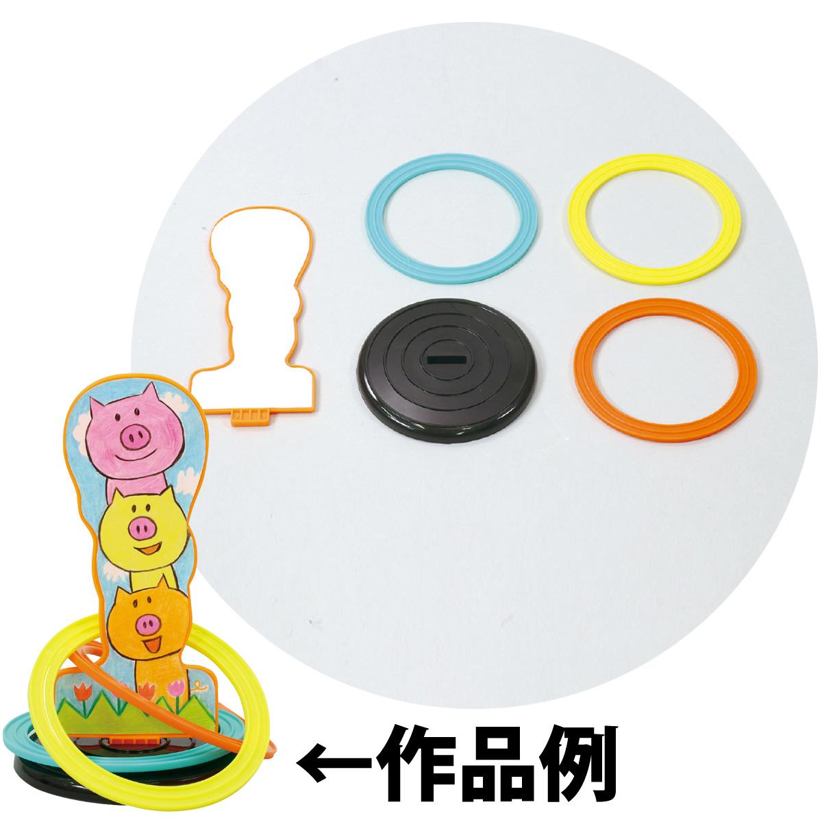 わなげ お絵かき おえかき 工作キット 学校教材 子供 キッズ 図工 輪投げセット ゲーム おもちゃ