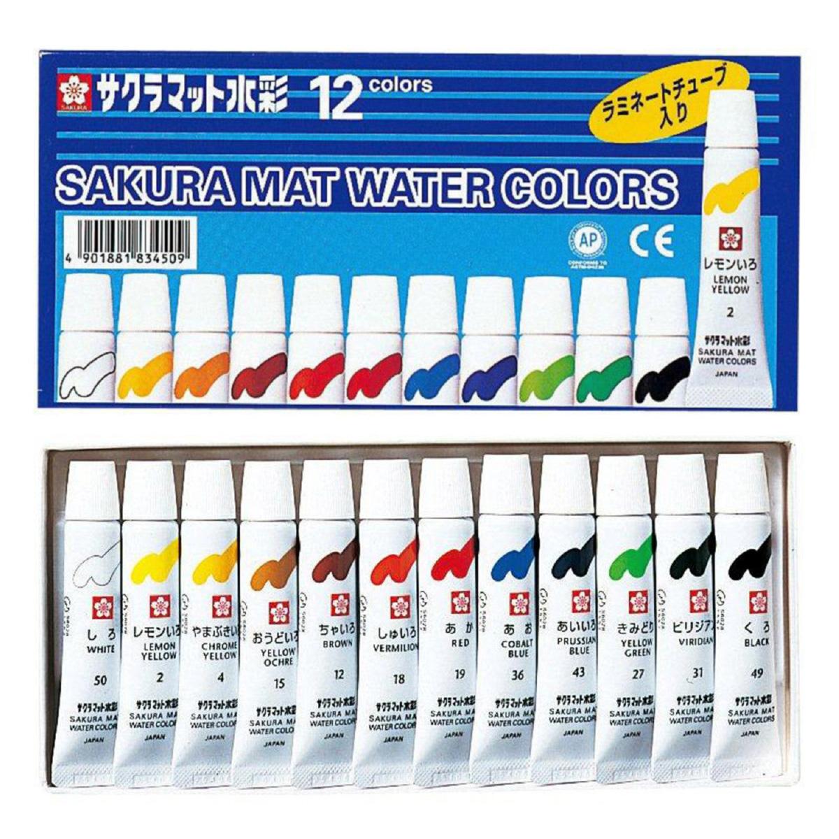 サクラマット水彩ラミネートチューブ 5cc 12色 絵具 水彩 水彩絵の具 画材 美術 図工 絵 クリスマスプレゼント