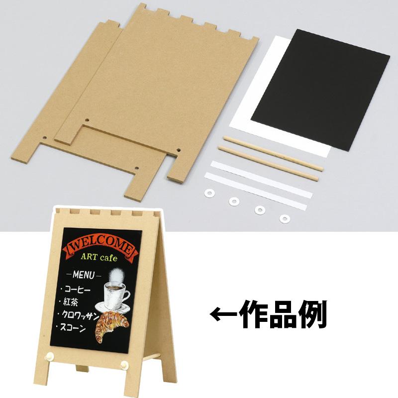 手作り メニュースタンド アートガラスセット 図工 美術 画材 工作キット 自由研究 キット 小学生 こども