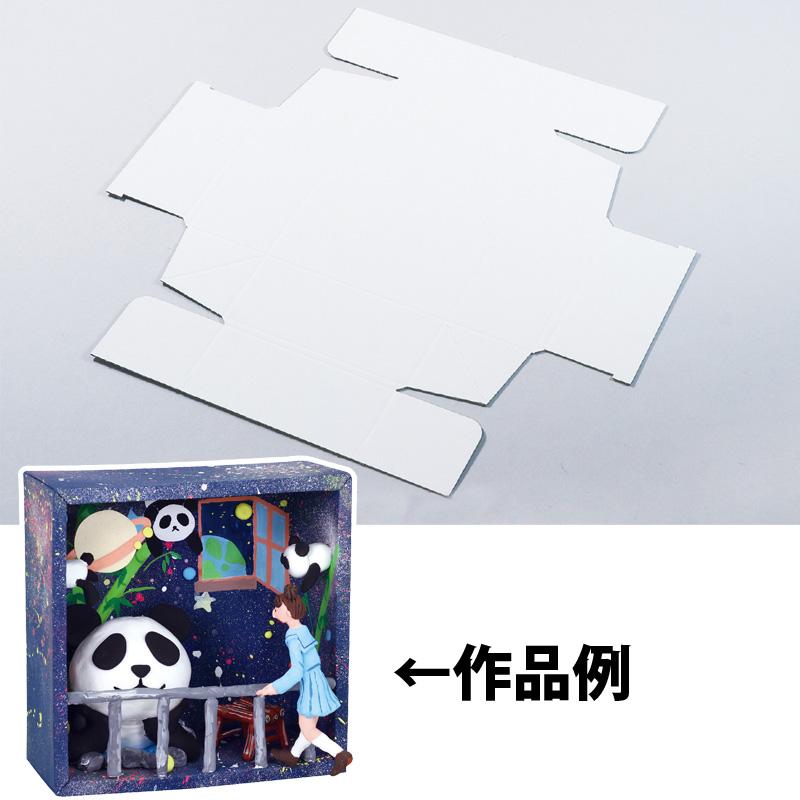 紙製ボックスアート 厚 図工 美術 画材 工作キット 自由研究 キット 小学生 こども クリスマスプレゼント