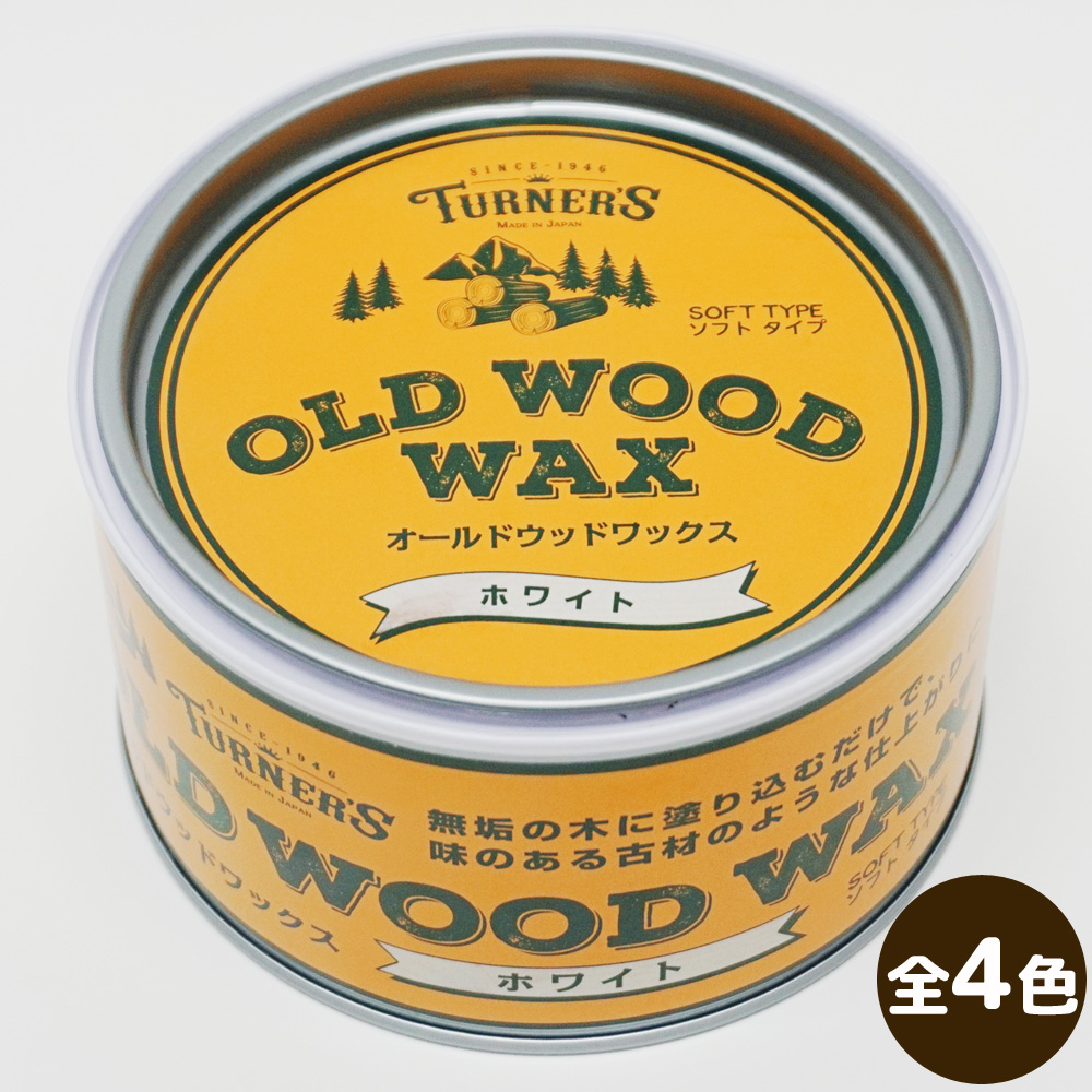 ターナー オールド ウッドワックス 350ml ワックス 木工用 画材 DIY 美術 インテリア おすすめ クリスマスプレゼント
