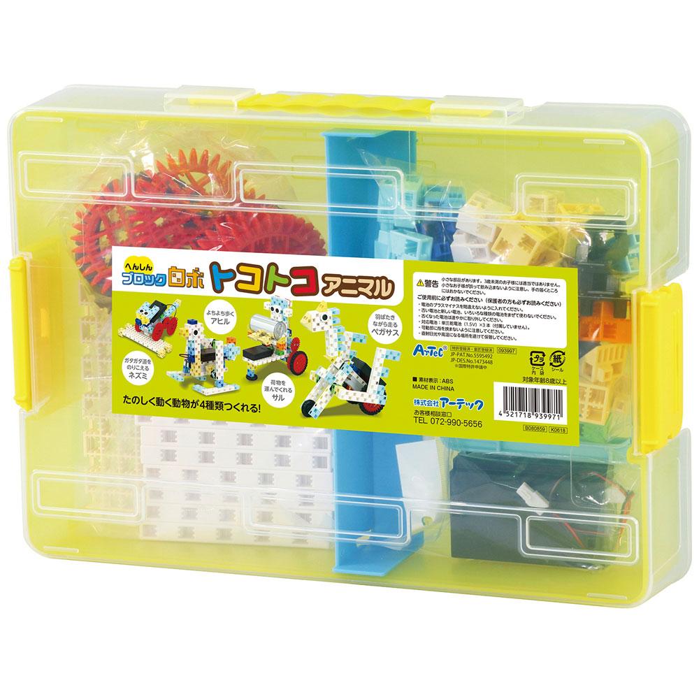 ブロック おもちゃ へんしんブロックロボ トコトコアニマル アーテックブロック プログラミング 学習 小学生 日本製 ロボット キッズ ジュニア レゴ・レゴブロックのように自由に遊べます クリスマスプレゼント