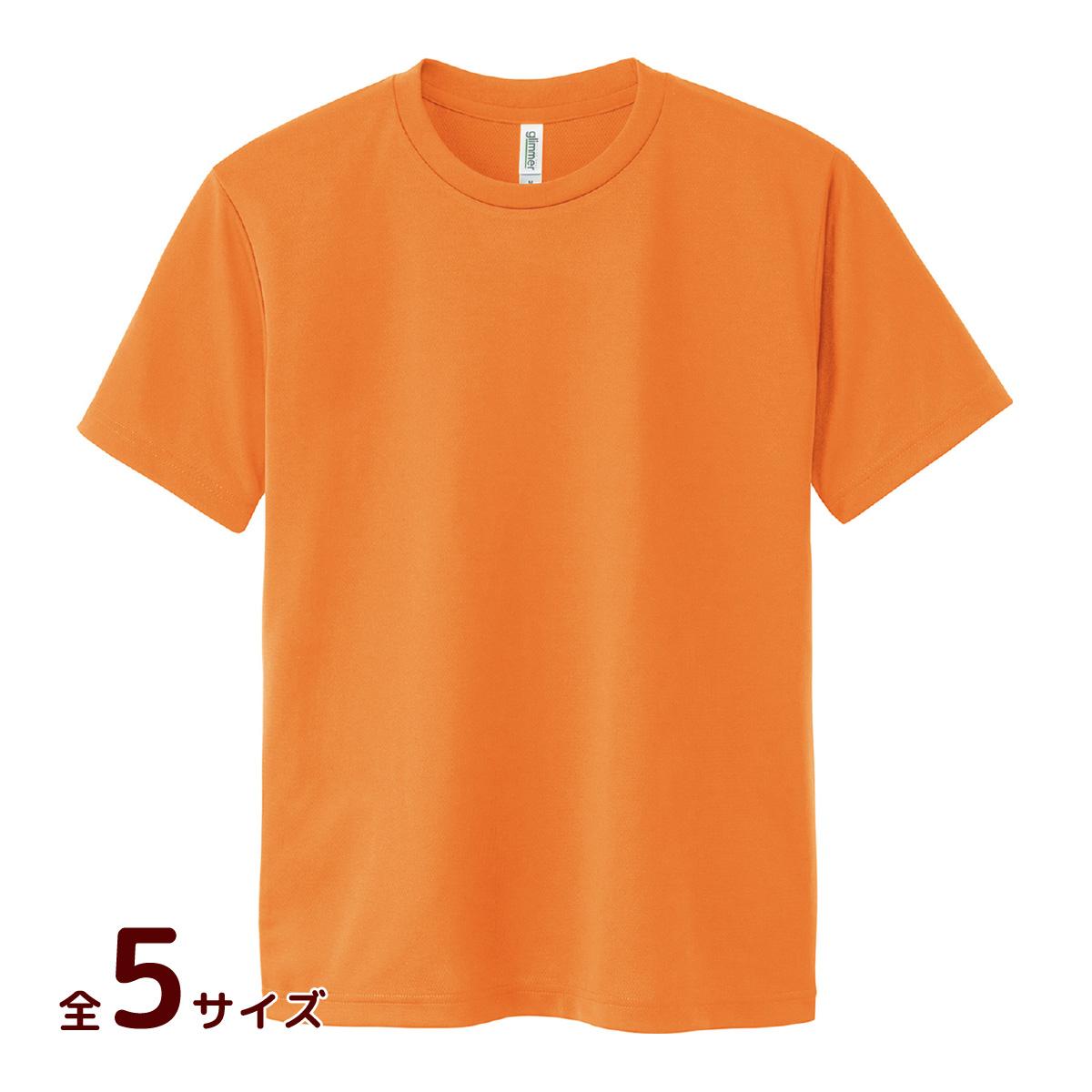 DXドライTシャツ オレンジ Tシャツ メンズ 速乾 半袖 レディース キッズ 子供 無地