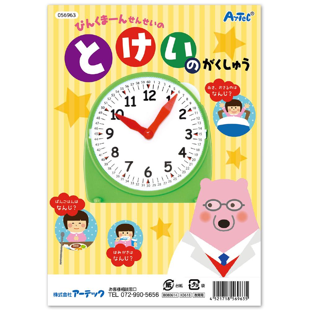 ぴんくまーん先生のとけいのがくしゅう おもちゃ 絵本 知育玩具 4歳 5歳 6歳 幼児 幼稚園 保育園 子供 時計の読み方 時間の合わせ方 勉強 学習 クリスマスプレゼント