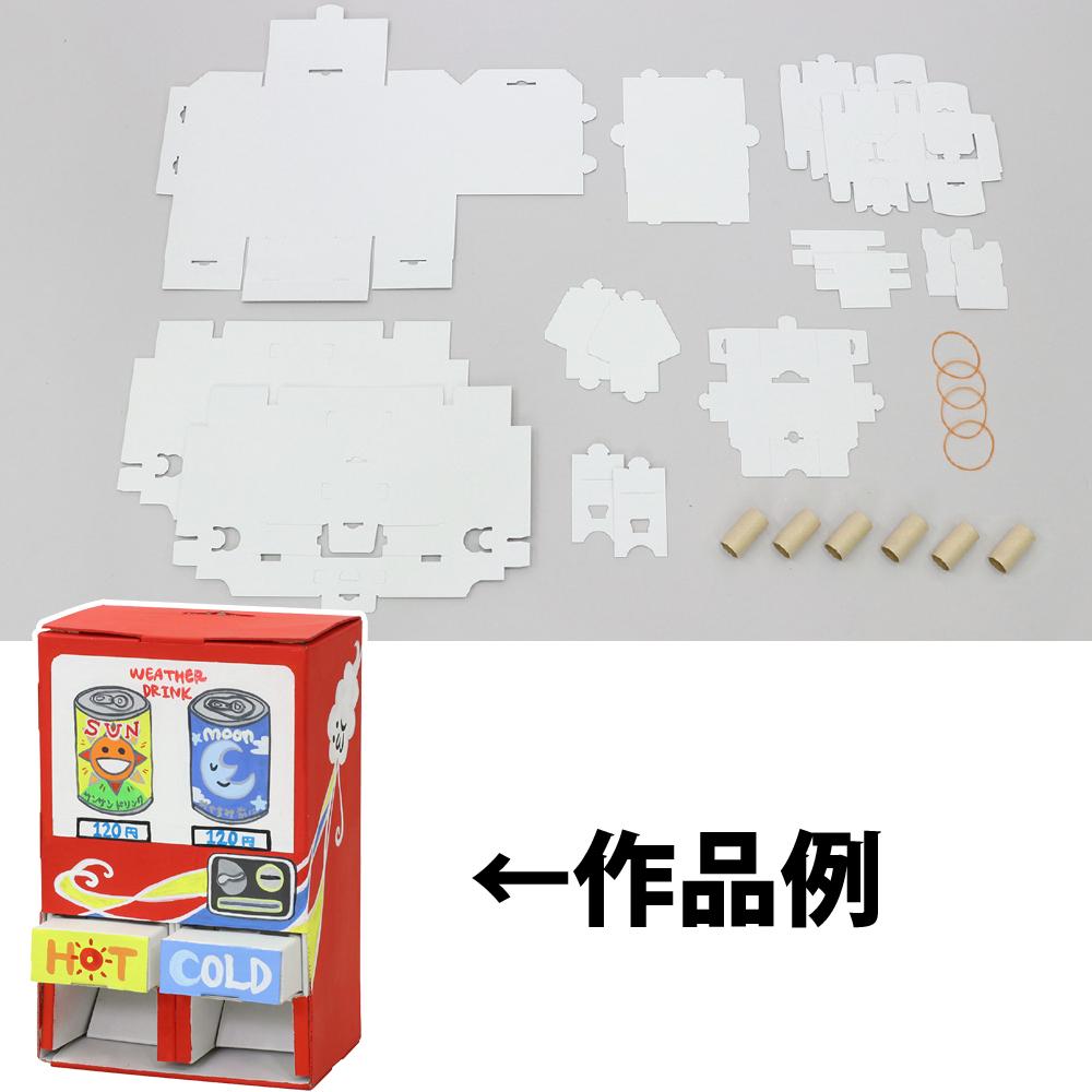 コロリン自動販売機 貯金箱 おもしろ 手作りキット おすすめ 子供 工作 ホビー