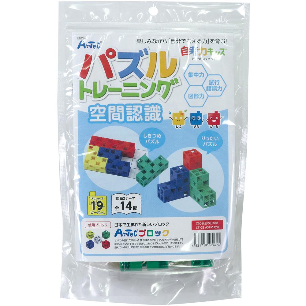 自考力キッズ パズルトレーニング 空間認識 鍛える 立体 ゲーム アーテックブロック おもちゃ 遊び 幼児 小学生 教育 学習 知育玩具 レゴ・レゴブロックのように遊べます