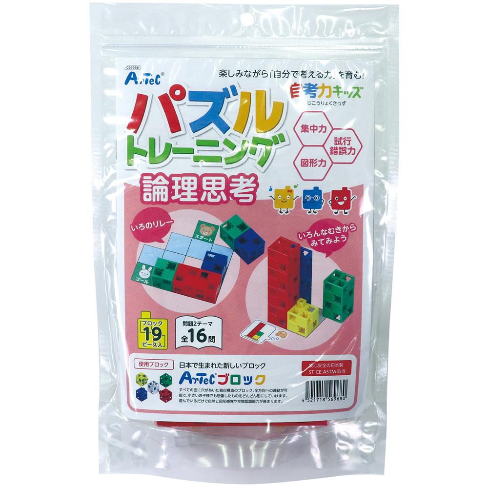 自考力キッズ パズルトレーニング 論理思考 遊び アーテックブロック おもちゃ 幼児 小学生 教育 学習 知育玩具 レゴ・レゴブロックのように遊べます